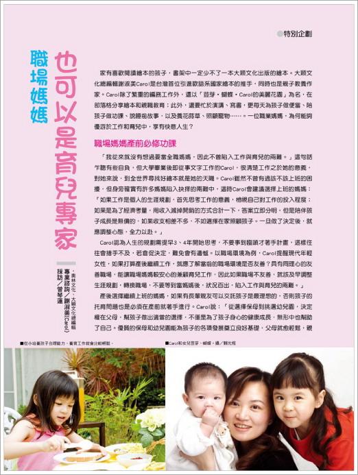 2012年10月11月【蒙特梭利】雜誌專訪我的內文