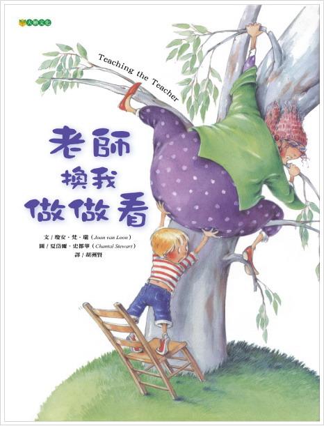 這本書說的是孩子對老師的觀察與期待⋯⋯