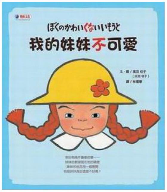 ※ 買日文書的中文版權,對我來說,是件不輕鬆的工作。 日本人總是要求我們做出跟他們分毫不差的圖書效果, 但是,日本印刷技術及用紙,遠遠超越台灣許多, 做日文書,很期待卻也時時戰戰兢兢⋯⋯
