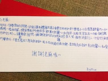 ※蝴蝶寫給老師的卡片
